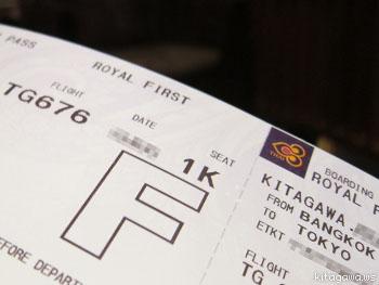 タイ航空ファーストクラス