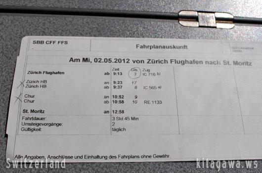 スイス鉄道 時刻表