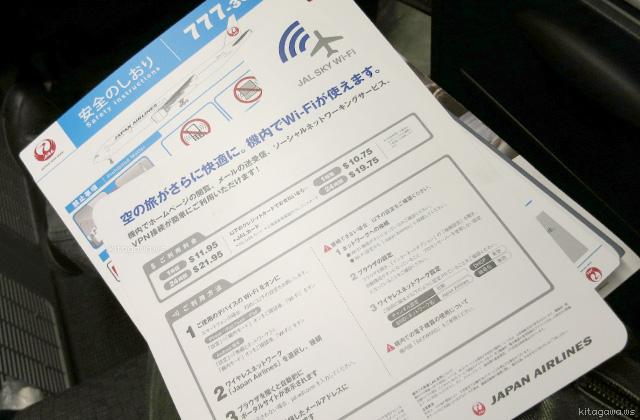 機内インターネット接続サービス「JAL SKY Wi-Fi」