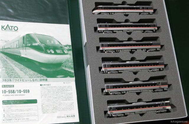KATO鉄道模型ワイドビューしなの