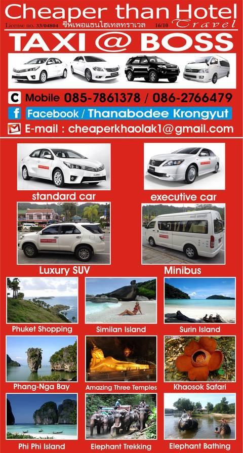 Cheaper than Hotel Travel, Taxi@Boss