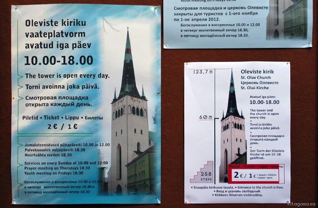 聖オレフ教会 塔