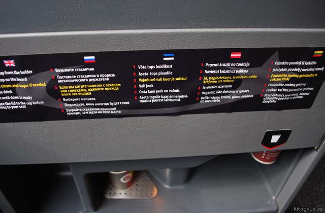 ラックスエクスプレス バルト三国 バス