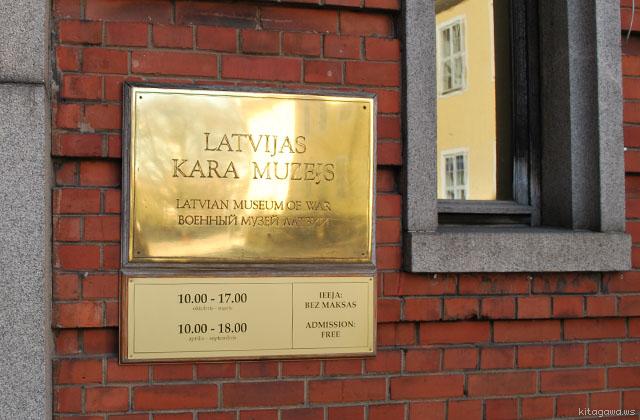 ラトビア戦争博物館