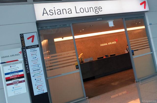 ソウル仁川空港アシアナ航空スターアライアンスビジネスクラスラウンジ