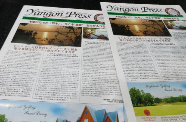 ヤンゴンプレス