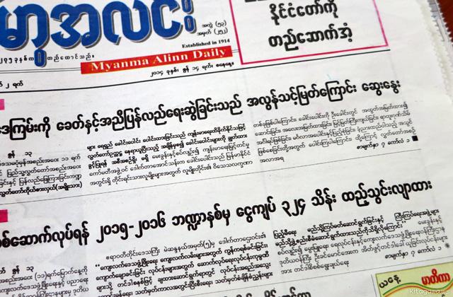 ミャンマーの新聞