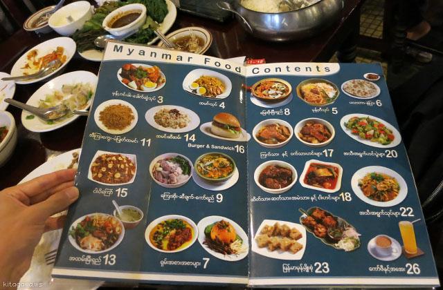 ミャンマー料理 ビルマ料理