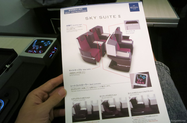 JAL スカイスイート 767