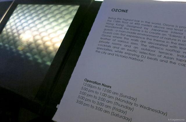 OZONE リッツカールトン営業時間