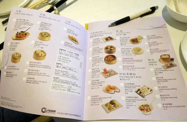 飲茶 日本語メニュー