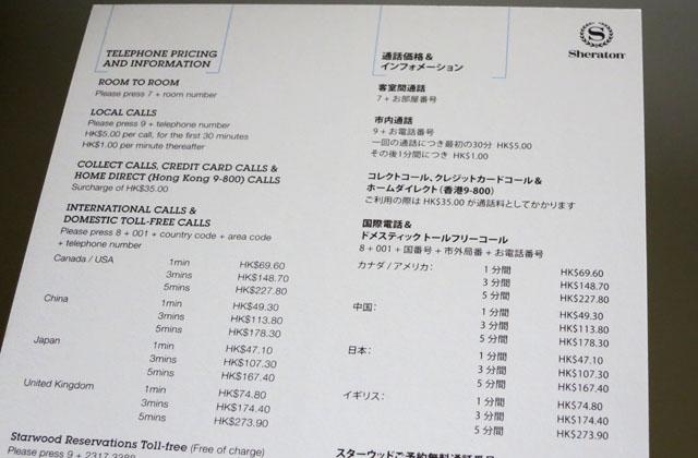 国際電話料金