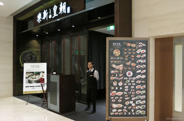ifc mall 上海 レストラン