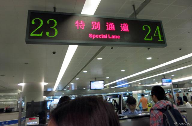 浦東空港 特別通道