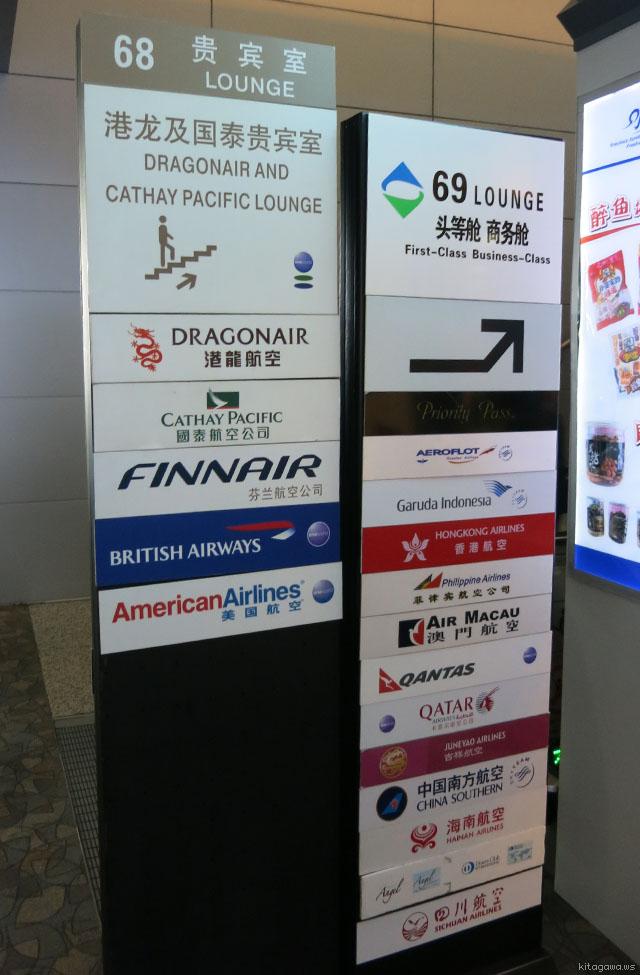浦東空港 ビジネスクラス ラウンジ