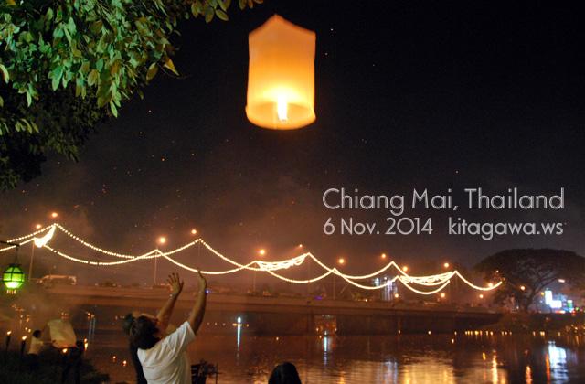 コムローイ、タイ・チェンマイのイーペン祭り。