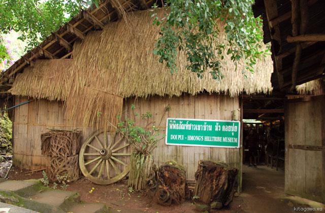Doi Pui Mong Hill Tribe Village
