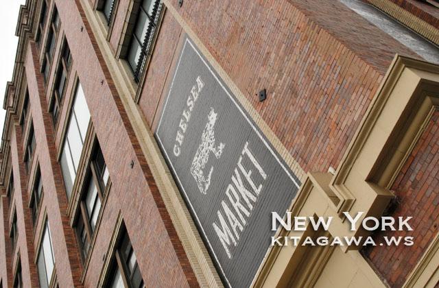 チェルシーマーケット Chelsea Market ニューヨーク