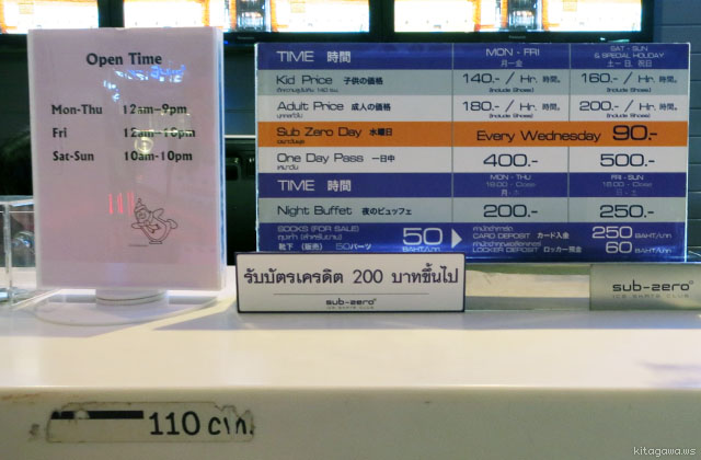 Bangkok Sub Zero Ice Skate Club Ekkamai