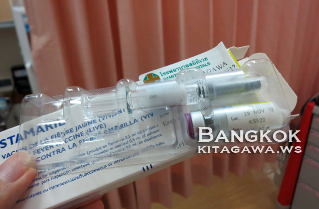 黄熱病 予防接種