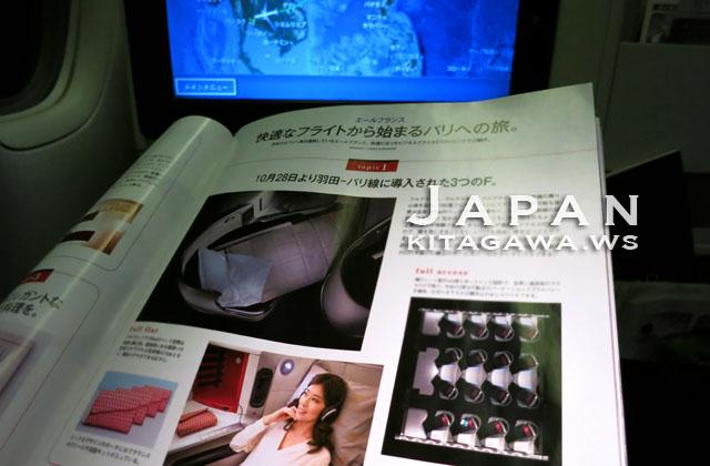 エールフランス航空 ビジネスクラス広告