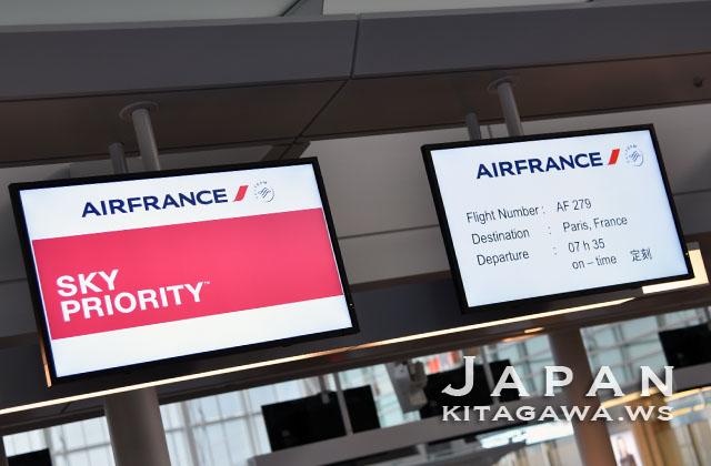 エールフランス航空 ビジネスクラス チェックインカウンター