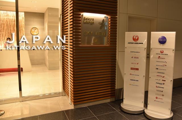 JAL Sakura Lounge