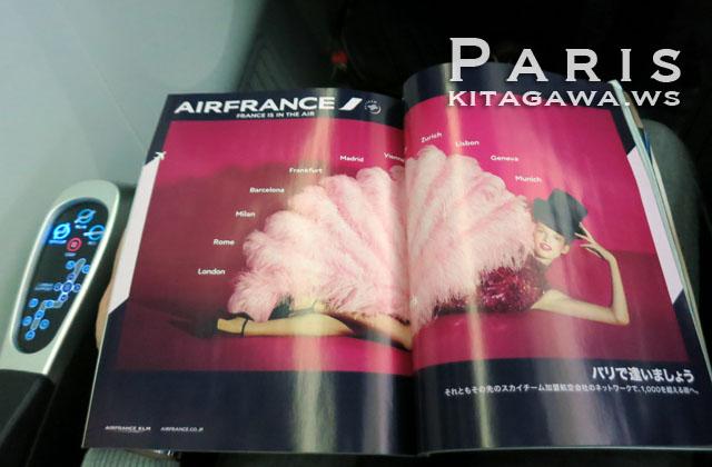 エールフランス航空 AIR FRANCE