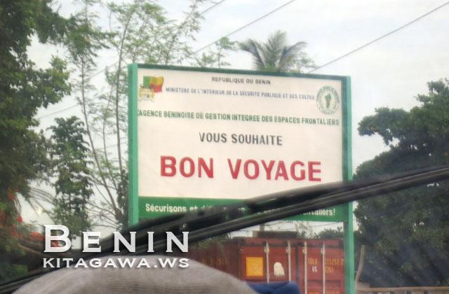 ベナン トーゴ 国境