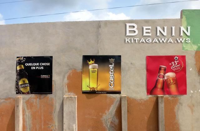 ベナン ビール アフリカ