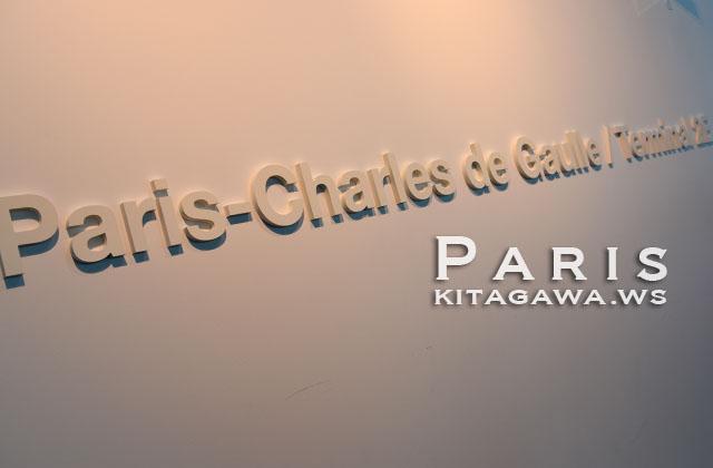 パリ シャルルドゴール空港 CDG 2Eターミナル