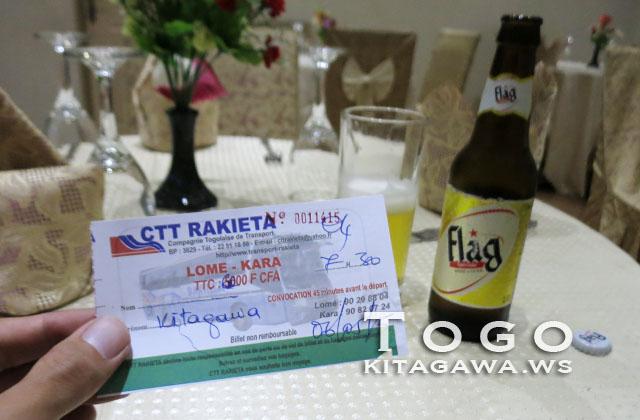 Rakieta バス チケット