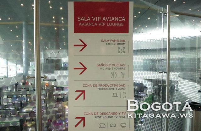 ボゴタ アビアンカ航空ビジネスクラスラウンジ