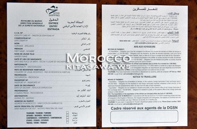 モロッコ入国書類