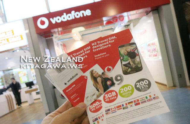 ニュージーランド 携帯電話 SIMカード 空港