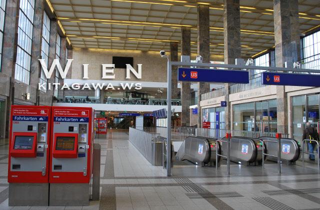 ウィーン中央駅 Wien Hbf