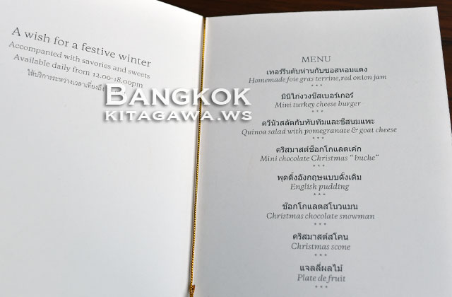 Zest Bar & Terrace, The Westin Grande Sukhumvit Bangkok