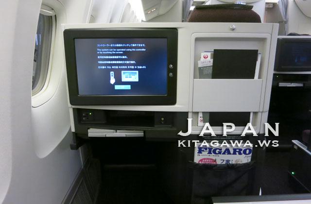 JAL SKY SUITE II