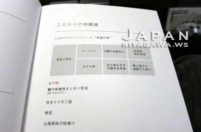 JALビジネスクラス 機内食メニュー