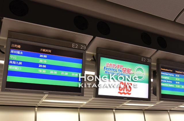 香港国際空港 フェリー