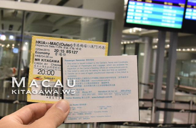 ターボジェット チケット