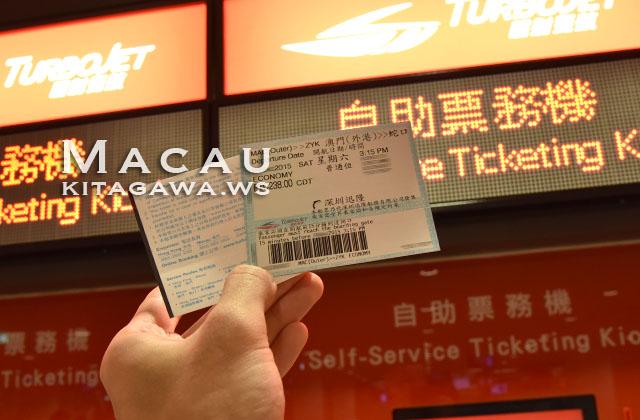 マカオ 深圳 船 チケット