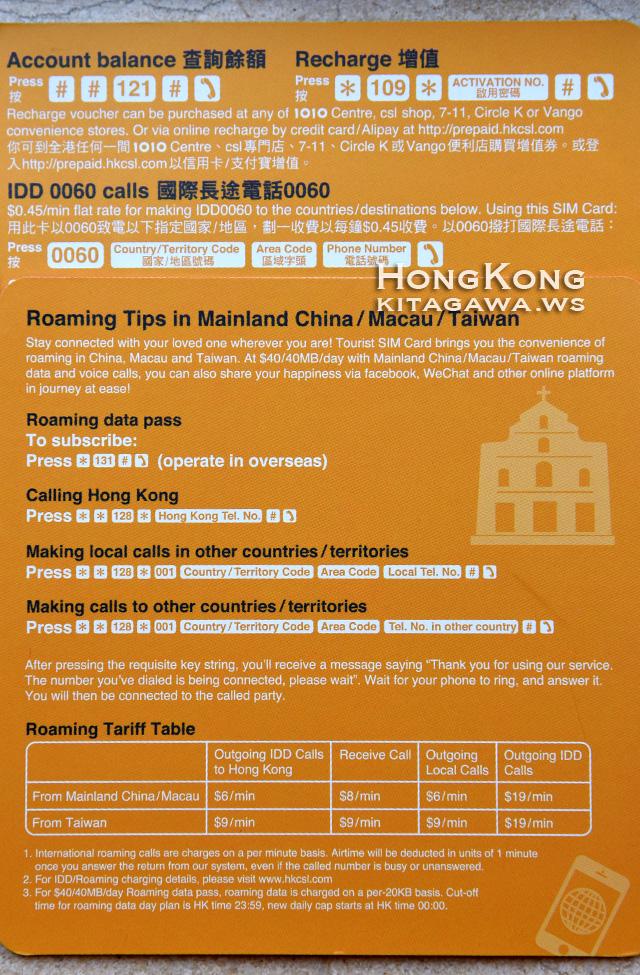 香港 csl プリペイド 携帯電話 SIM カード