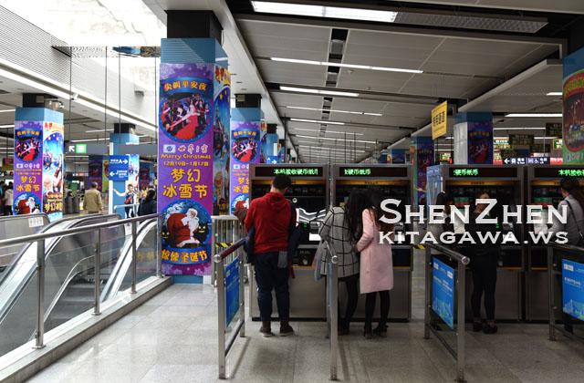 深セン地下鉄 深圳地铁