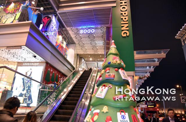 そごう SOGO 香港