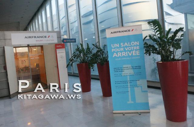 エールフランス航空 パリ CDG シャルルドゴール空港 2C 到着ラウンジ