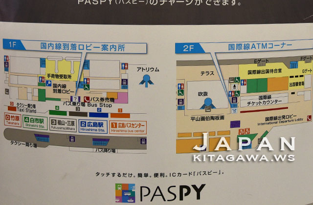 広島空港 ターミナル