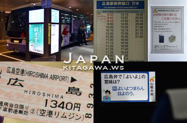 広島空港 バス 乗り場 時刻表