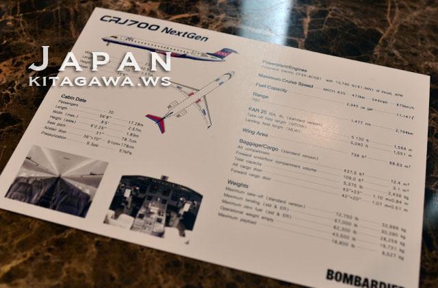 IBEXエアラインズ Bombardier CRJ700