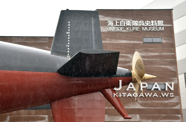 海上自衛隊呉史料館 てつのくじら館